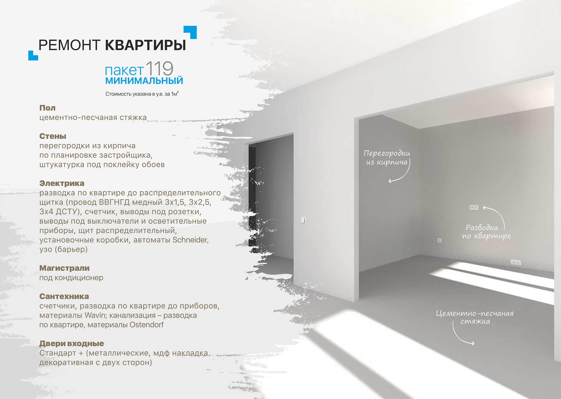 Харьков ЖК Континенталь ремонт новострой минимальный