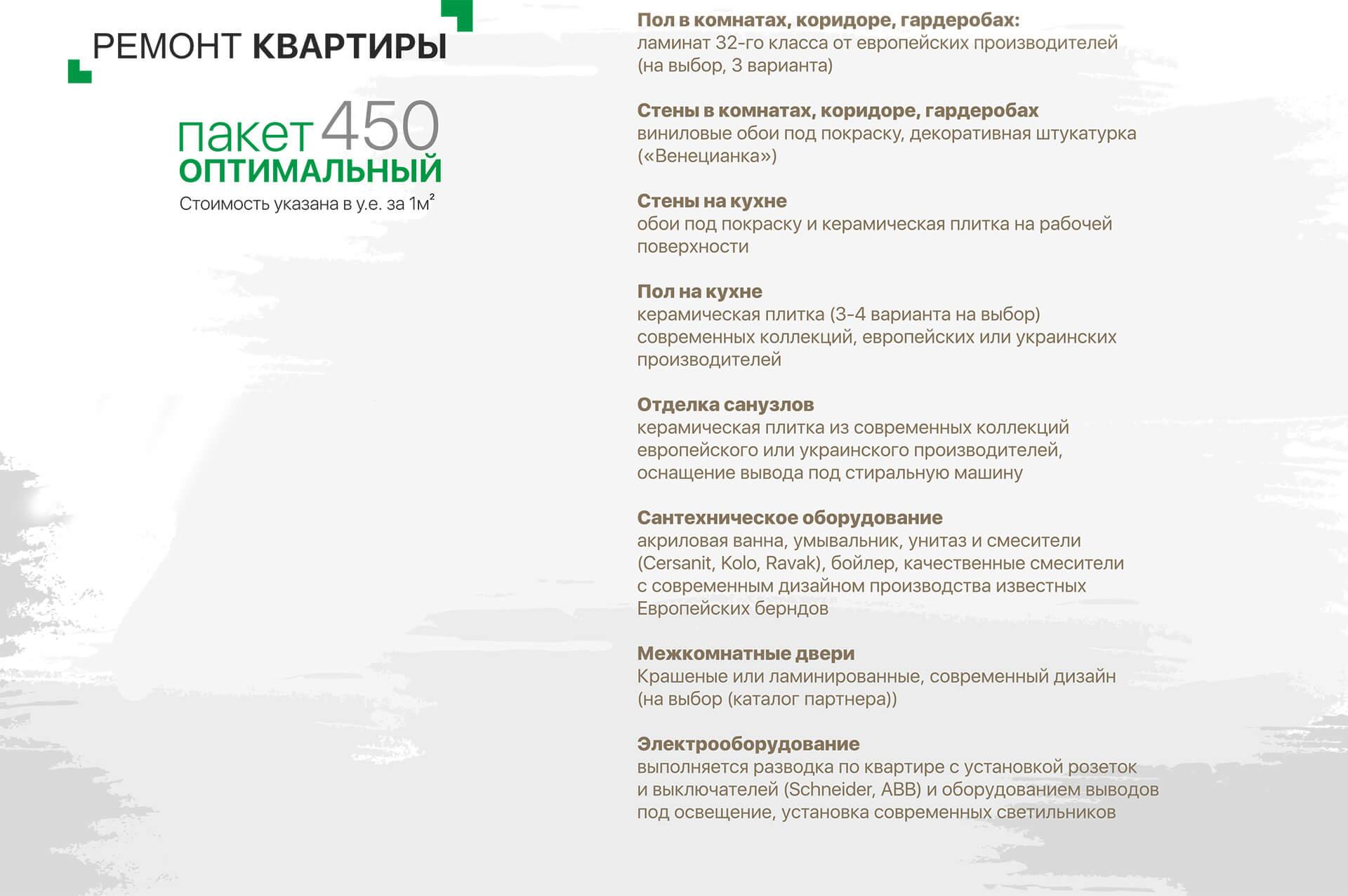 Харьков ЖК Континенталь ремонт новострой оптимальный Харьков
