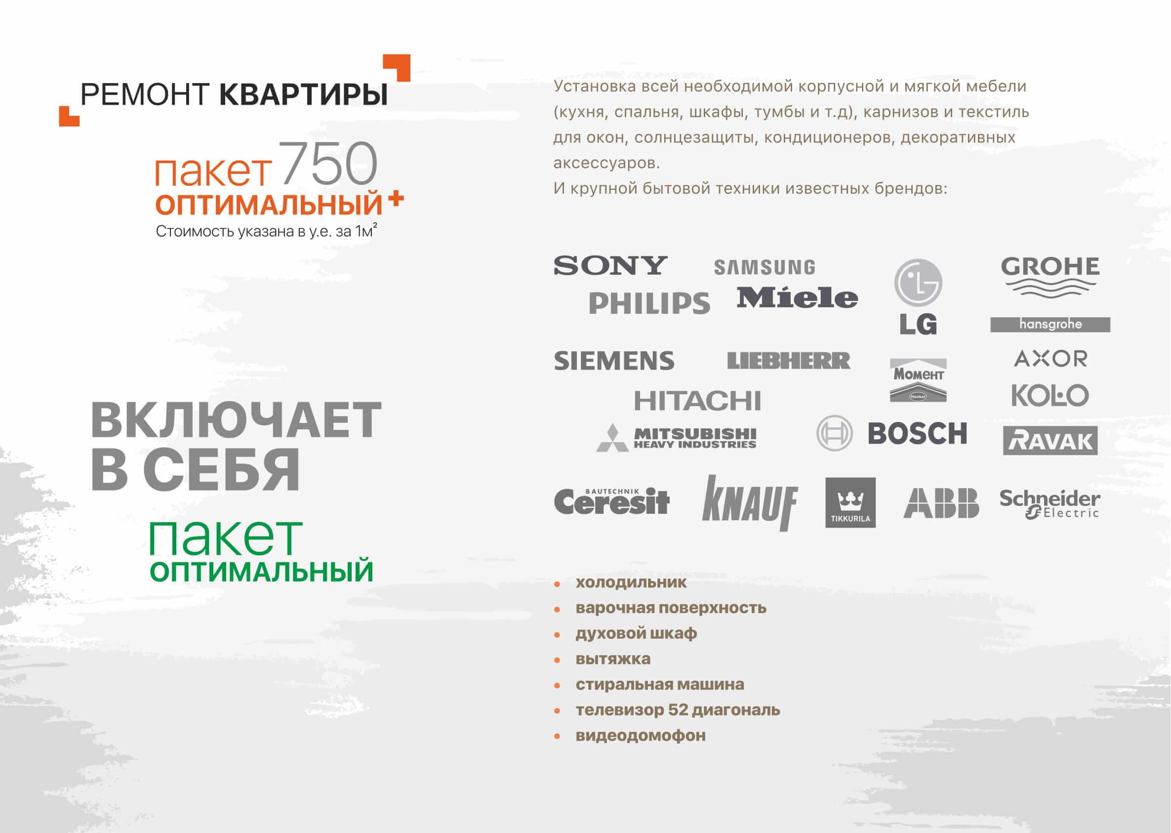 Харьков ЖК Континенталь ремонт оптимальный плюс Харьков
