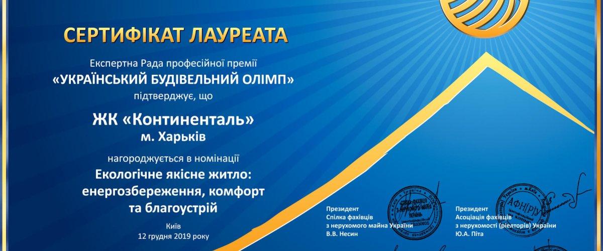 Лауреат профессиональной премии «Украинский Строительный Олимп»