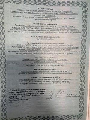 дозвіл-на-виконання-будівельних-робіт-констракшн