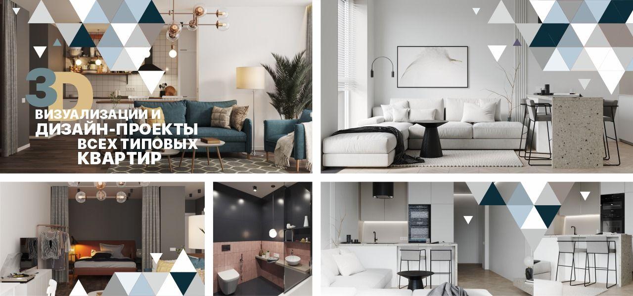 визуализации квартир континенталь